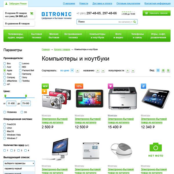 Модуль интернет магазин битрикс битрикс24 подключить как сетевой диск