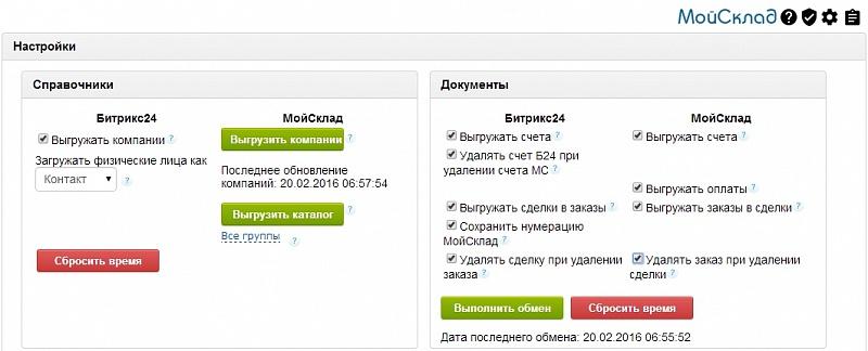 Мойсклад и битрикс24 amocrm настройка заявок