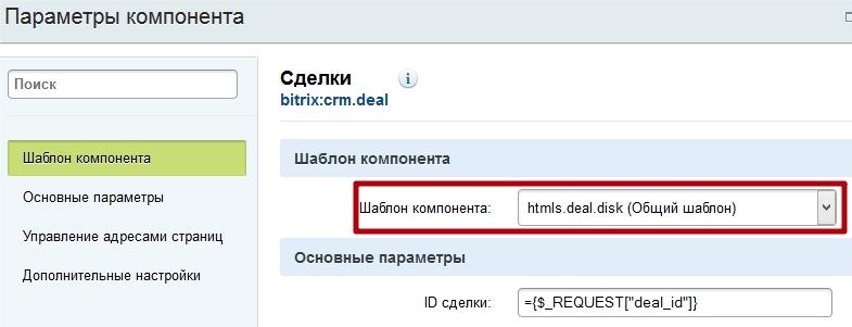 Общий шаблон компонента битрикс битрикс маркетплейс украина