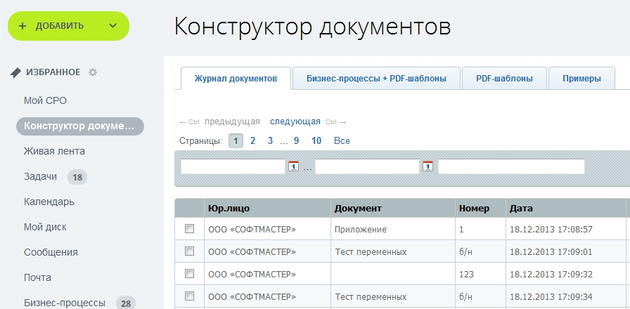 Конструктор документов битрикс разработка интернет магазина битрикс