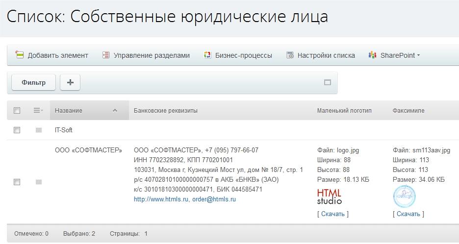 Программа юр лицо скачать скачать сайт содержащий программу