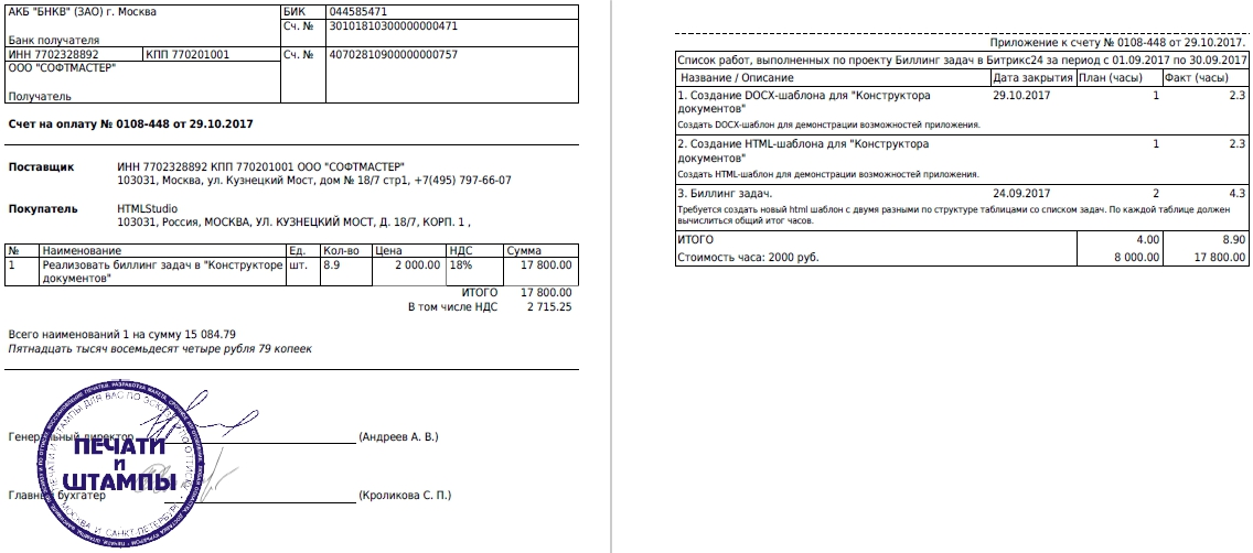 Нужно ли в счете ип подпись главного бухгалтера требуется бухгалтер для ип симферополь